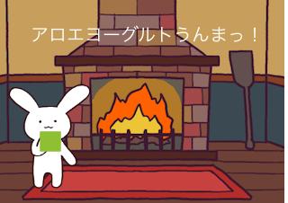 4コマ漫画「12/10 アロエヨーグルトの日」の1コマ目