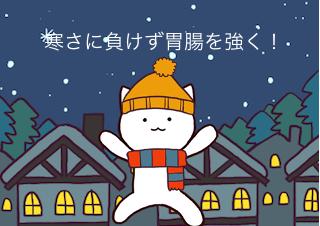4コマ漫画「12/11 胃腸の日」の1コマ目
