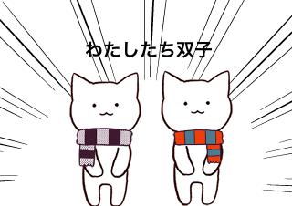 4コマ漫画「12/13 双子の日」の1コマ目