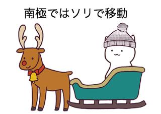 4コマ漫画「12/14 南極の日」の1コマ目