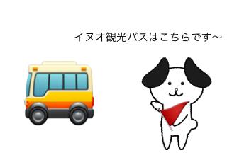 4コマ漫画「12/15 観光バス記念日」の1コマ目