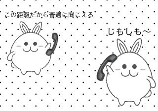 4コマ漫画「12/16 電話創業の日」の1コマ目