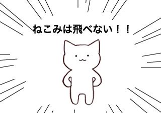 4コマ漫画「12/19 日本人初飛行の日」の1コマ目