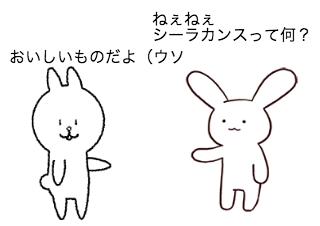4コマ漫画「12/20 シーラカンスの日」の1コマ目