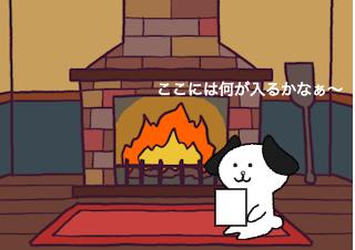 4コマ漫画「12/21 クロスワードの日」の1コマ目