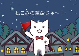 4コマ漫画「12/22 革命記念日」の1コマ目