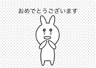 4コマ漫画「12/23 天皇誕生日」の1コマ目