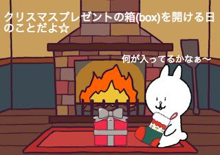4コマ漫画「12/26 ボクシングデー」の1コマ目
