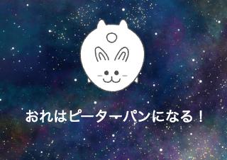 4コマ漫画「12/27 ピーターパンの日」の1コマ目