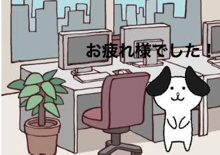 4コマ漫画「12/28 仕事納めの日」の1コマ目