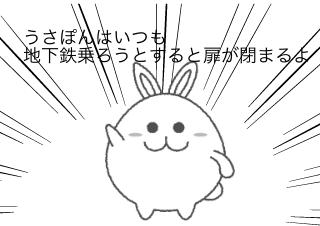 4コマ漫画「12/30 地下鉄記念日」の1コマ目