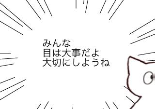 4コマ漫画「1/3 瞳の日」の1コマ目