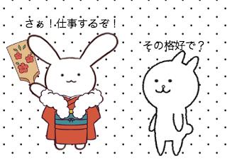 4コマ漫画「1/4 仕事始めの日」の1コマ目