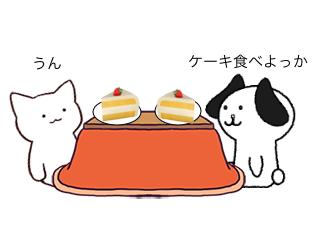 4コマ漫画「1/6 ケーキの日」の1コマ目