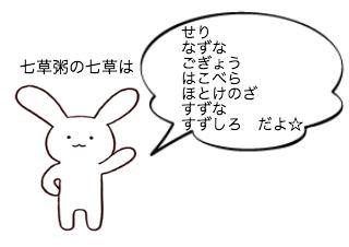 4コマ漫画「1/7 七草粥日」の1コマ目