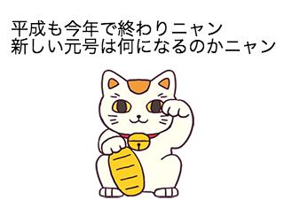 4コマ漫画「1/8 平成スタートの日」の1コマ目