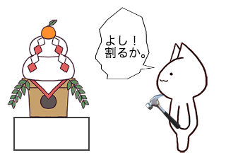 4コマ漫画「1/11 鏡開き」の1コマ目