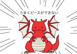4コマ漫画「1/13 ピース記念日」の1コマ目