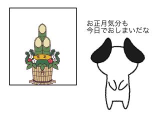 4コマ漫画「1/14 飾納、松納」の1コマ目