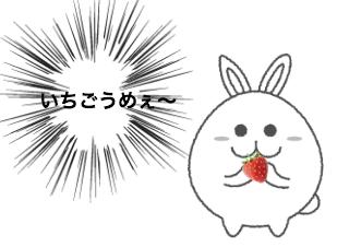 4コマ漫画「1/15 いちごの日」の1コマ目