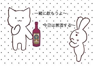 4コマ漫画「1/16 禁酒の日」の1コマ目