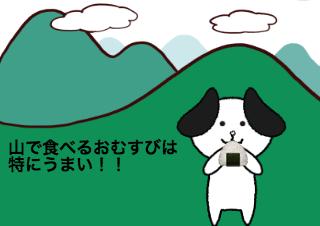 4コマ漫画「1/17 おむすびの日」の1コマ目