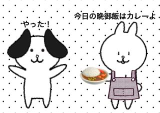 4コマ漫画「1/22 カレーライスの日」の1コマ目
