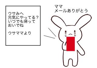 4コマ漫画「1/23 電子メールの日」の1コマ目
