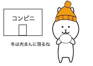4コマ漫画「1/25 中華まんの日」の1コマ目