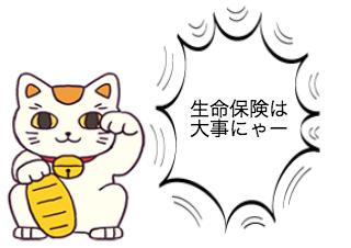 4コマ漫画「1/31 生命保険の日」の1コマ目