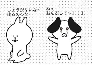4コマ漫画「2/2 おんぶの日」の1コマ目