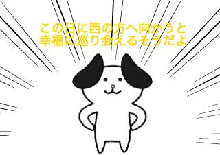 4コマ漫画「2/4 西の日」の1コマ目