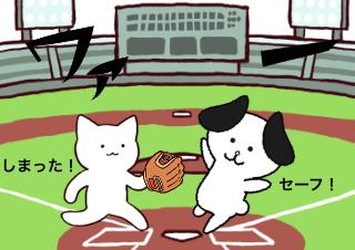 4コマ漫画「2/5 プロ野球の日」の1コマ目