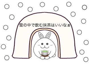 4コマ漫画「2/6 抹茶の日」の1コマ目