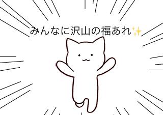 4コマ漫画「2/9 福の日」の1コマ目