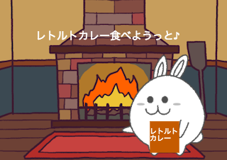 4コマ漫画「2/12 レトルトカレーの日」の1コマ目