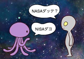 4コマ漫画「2/13 NISAの日」の1コマ目