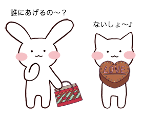 4コマ漫画「2/14 聖バレンタインデー」の1コマ目