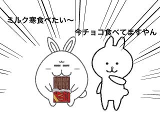 4コマ漫画「2/16 寒天の日」の1コマ目