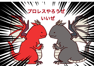4コマ漫画「2/19 プロレスの日」の1コマ目
