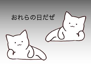 4コマ漫画「2/22 猫の日」の1コマ目
