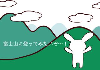 4コマ漫画「2/23 富士山の日」の1コマ目