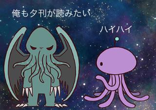 4コマ漫画「2/25 夕刊紙の日」の1コマ目