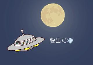 4コマ漫画「2/26 脱出の日」の1コマ目