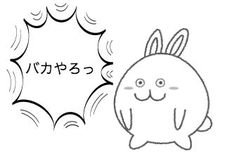 4コマ漫画「2/28 バカヤローの日」の1コマ目