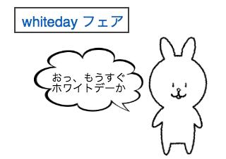 4コマ漫画「白い日」の1コマ目