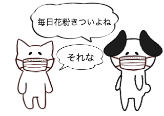 4コマ漫画「花粉症者たちのキズナ」の1コマ目