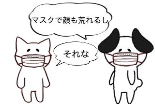 4コマ漫画「花粉症者たちのキズナ」の2コマ目