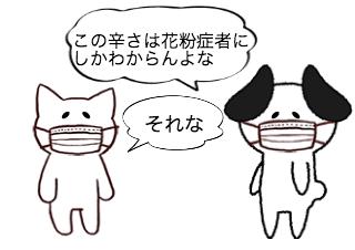 4コマ漫画「花粉症者たちのキズナ」の3コマ目