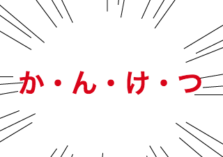 4コマ漫画「花粉症者たちのキズナ」の4コマ目